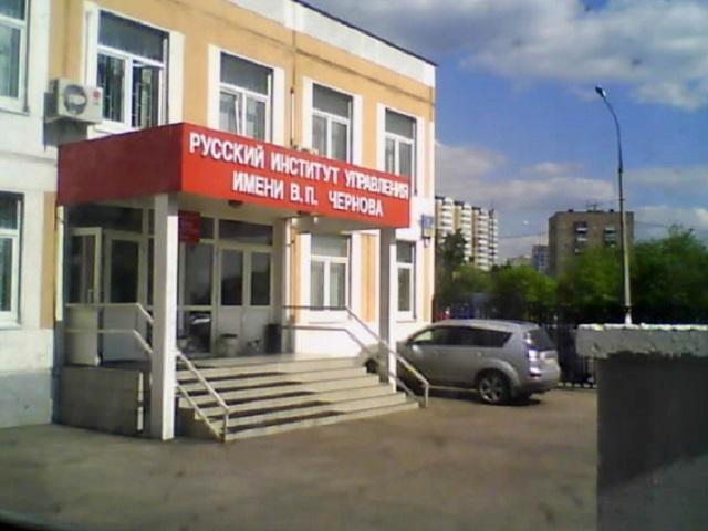 Русский Институт Управления имени В.П. Чернова